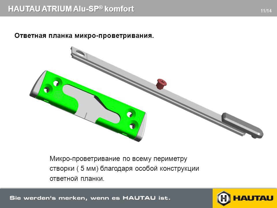 HAUTAU ATRIUM Alu-SP® komfort