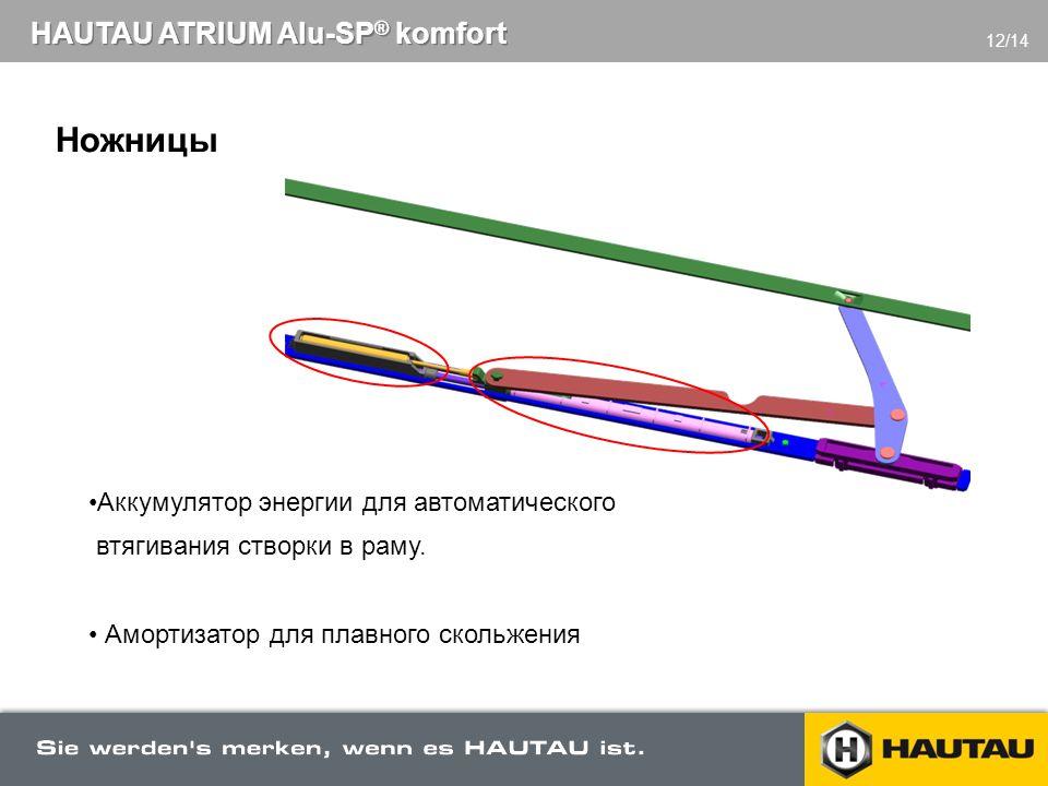 Ножницы HAUTAU ATRIUM Alu-SP® komfort