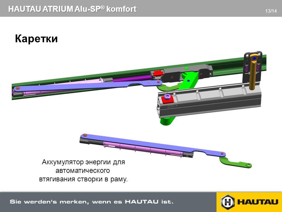 Каретки HAUTAU ATRIUM Alu-SP® komfort