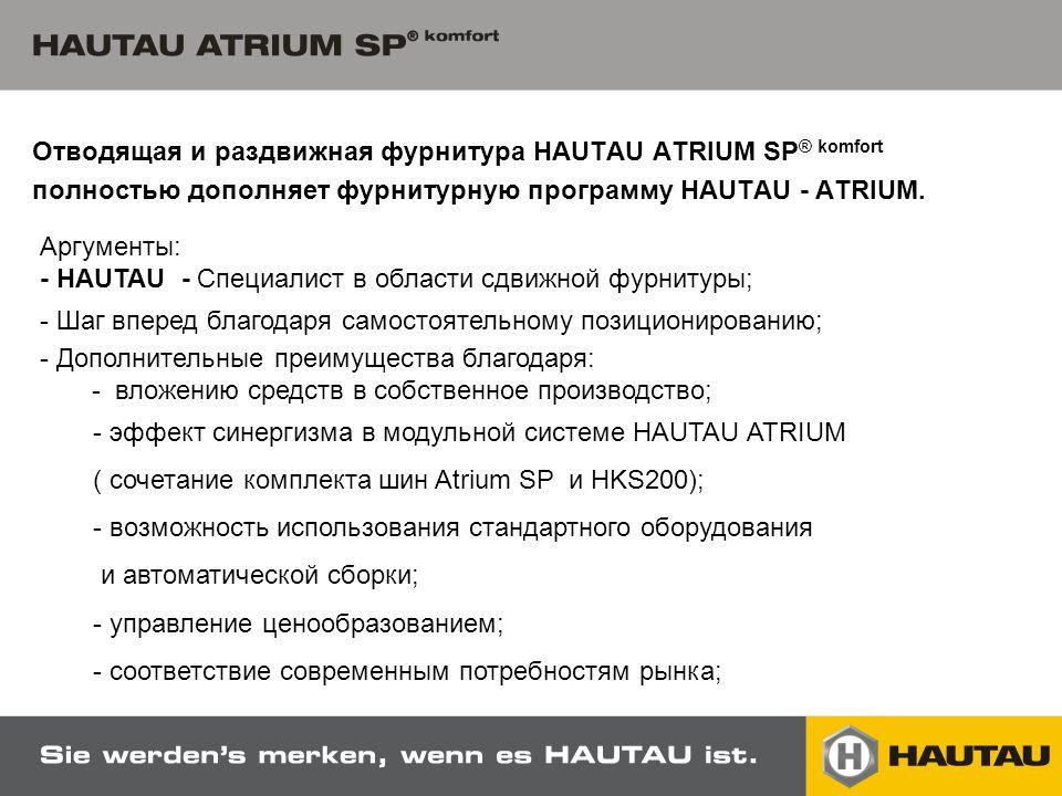 Отводящая и раздвижная фурнитура HAUTAU ATRIUM SP® komfort