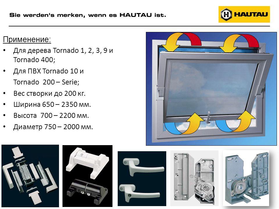 Применение: Для дерева Tornado 1, 2, 3, 9 и Tornado 400; Для ПВХ Tornado 10 и. Tornado 200 – Serie;