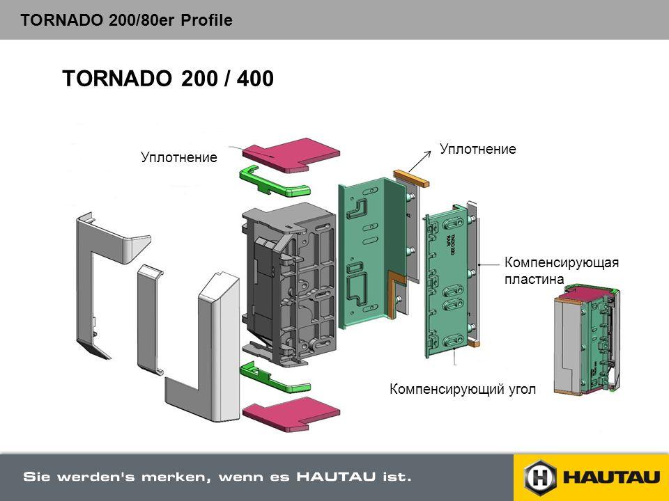 TORNADO 200 / 400 TORNADO 200/80er Profile Уплотнение Уплотнение