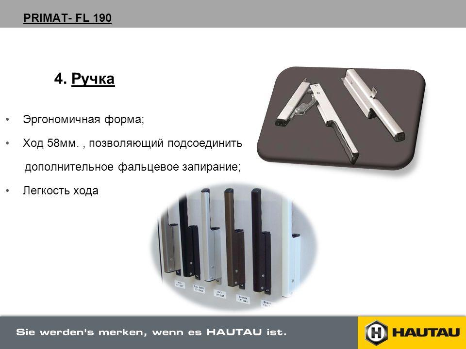 4. Ручка PRIMAT- FL 190 Эргономичная форма;