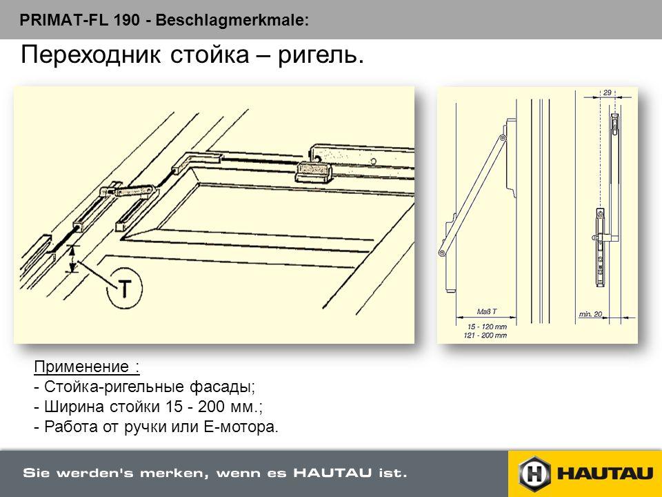 PRIMAT-FL 190 - Beschlagmerkmale: