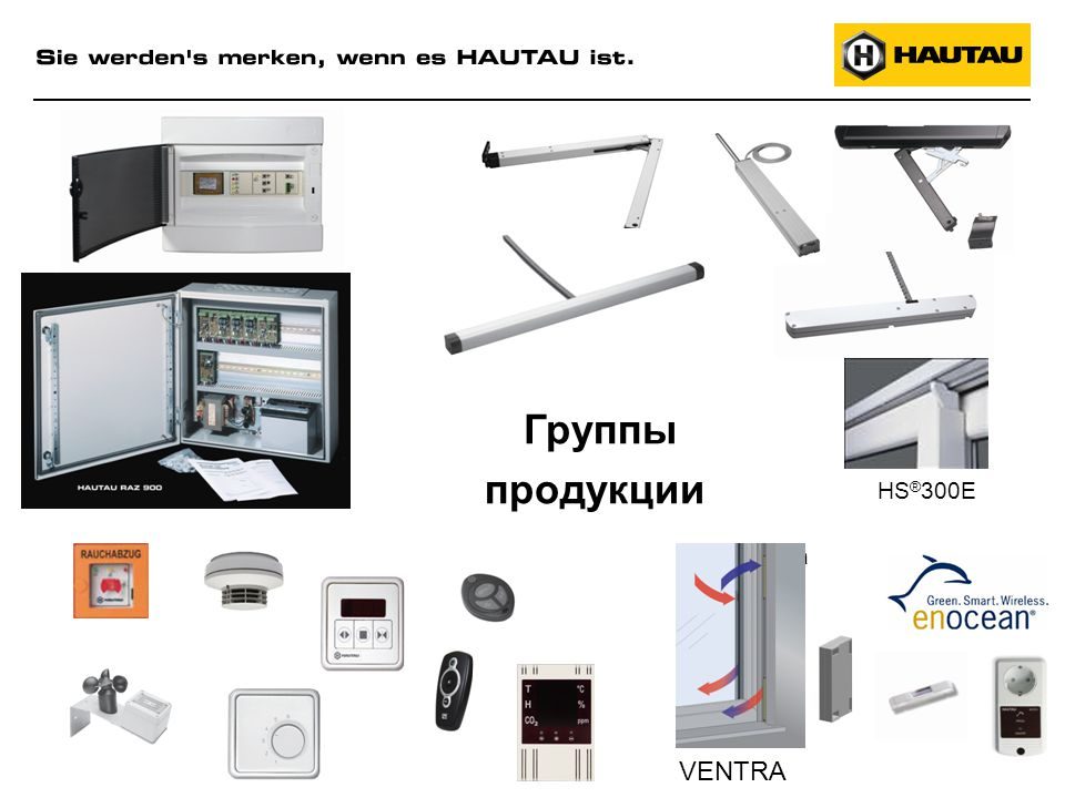 HS®300E Группы продукции Ventra VENTRA