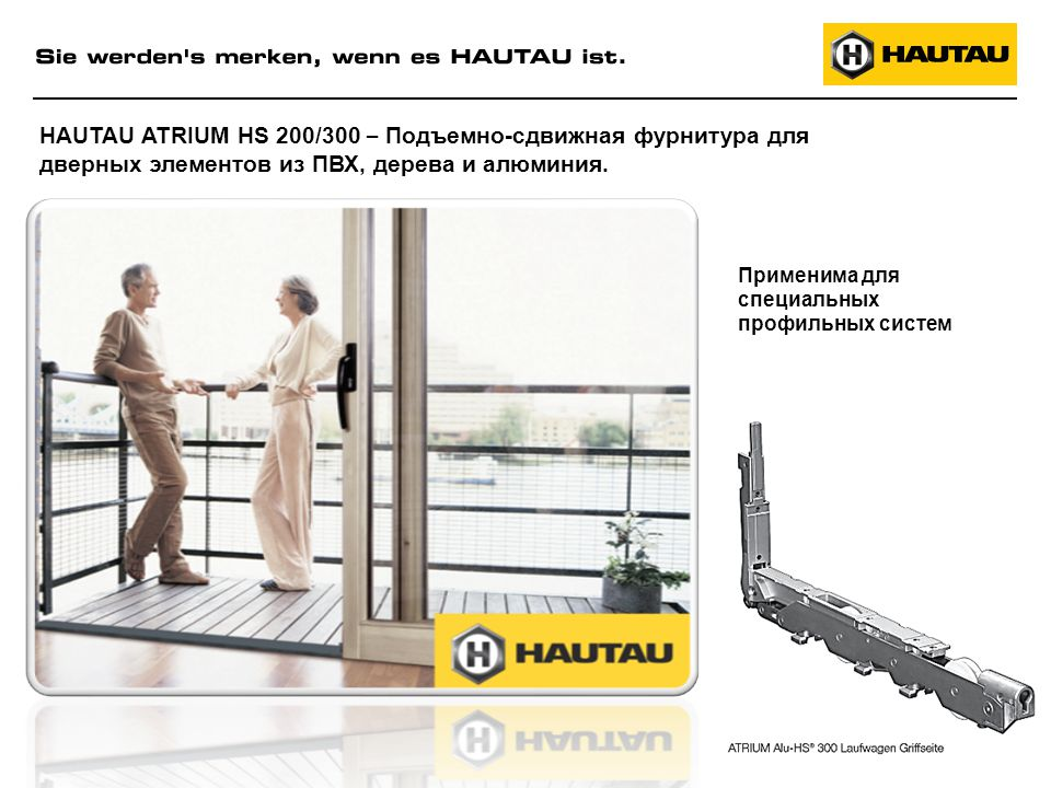 HAUTAU ATRIUM HS 200/300 – Подъемно-сдвижная фурнитура для дверных элементов из ПВХ, дерева и алюминия.