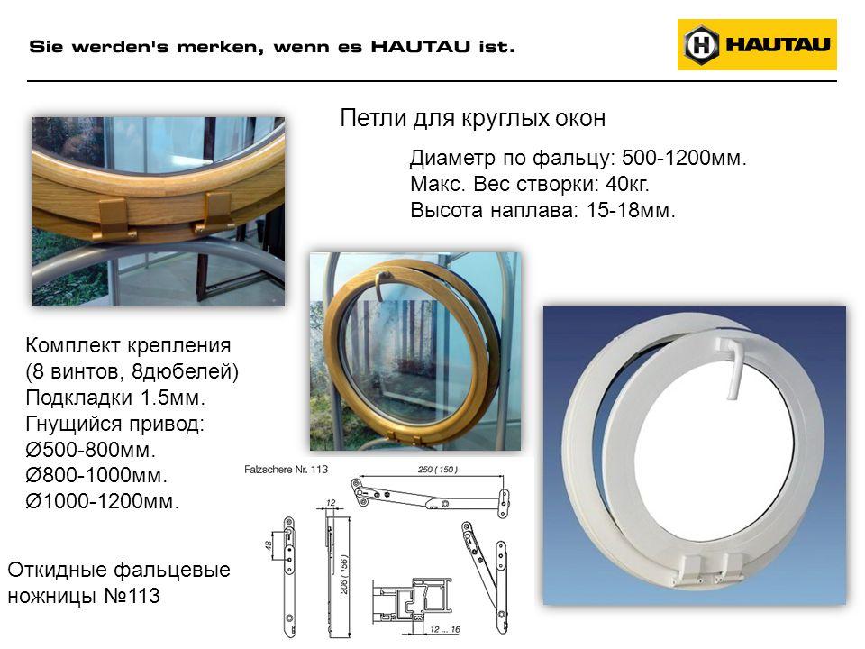 Петли для круглых окон Диаметр по фальцу: 500-1200мм.