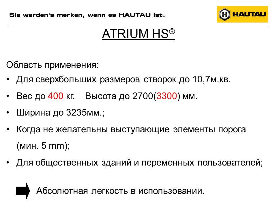 ATRIUM HS® Область применения: