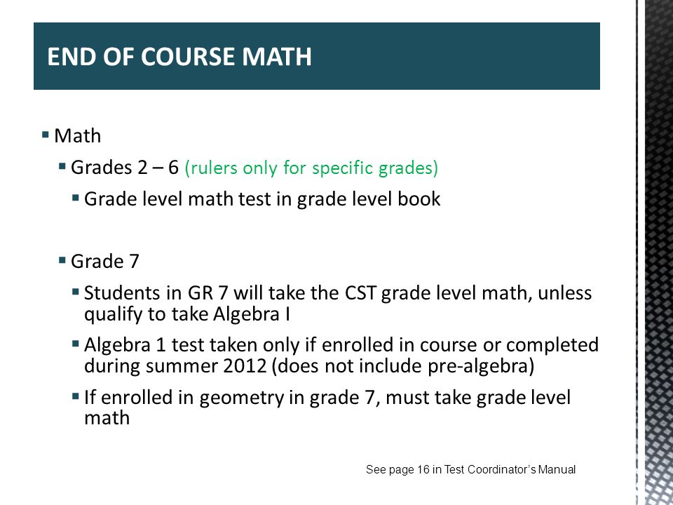 END OF COURSE MATH Math Grades 2 – 6 (rulers only for specific grades)