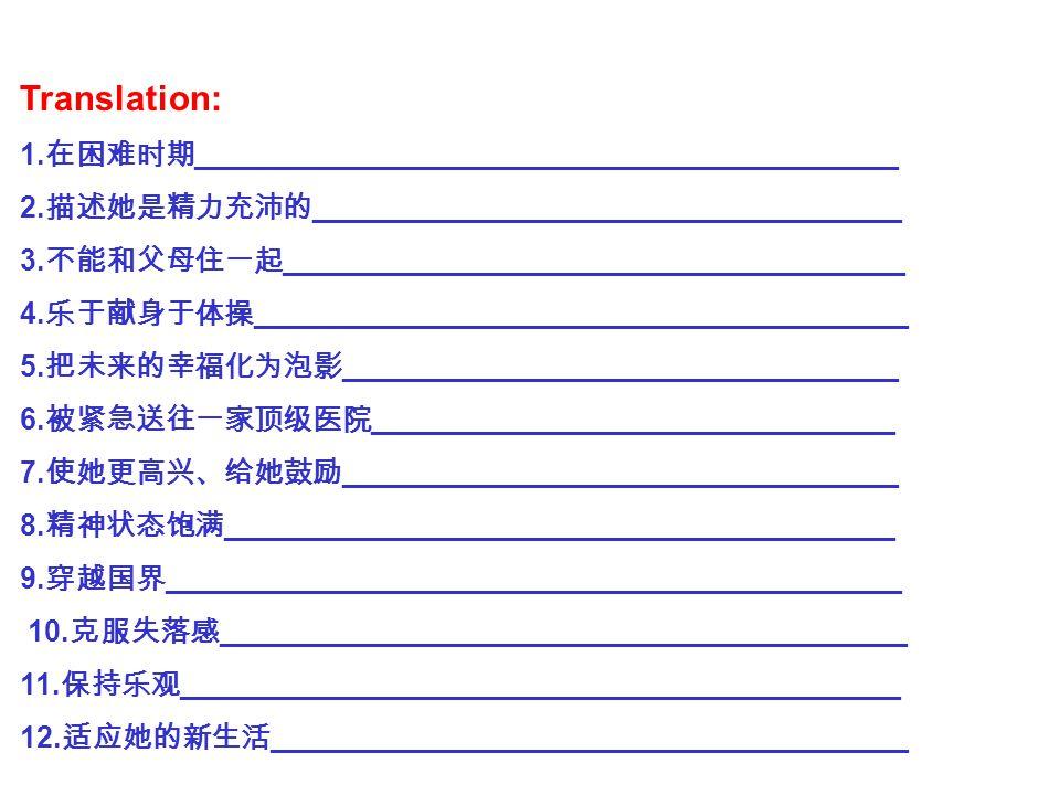 Translation: 1.在困难时期___________________________________________