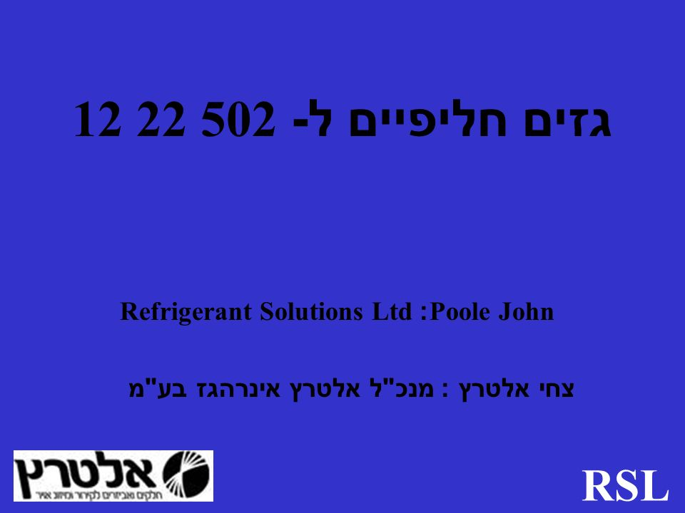 12 22 502גזים חליפיים ל- RSL Refrigerant Solutions Ltd: Poole John
