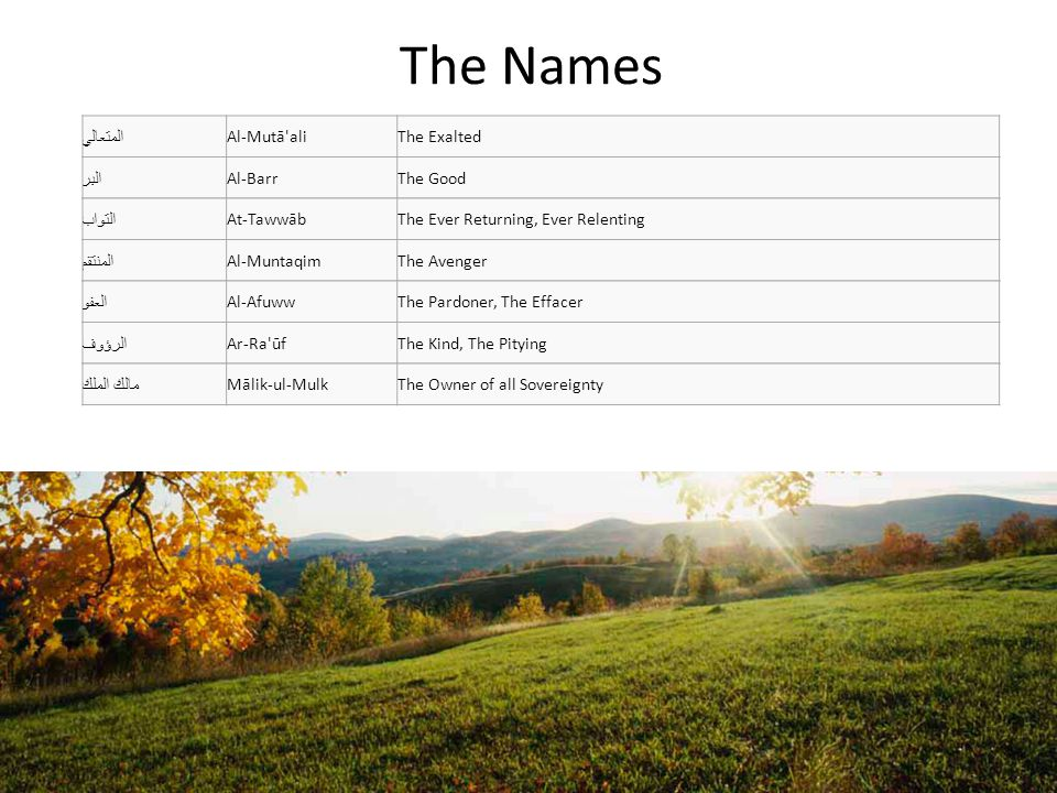 The Names المتعالي Al-Mutā ali The Exalted البر Al-Barr The Good