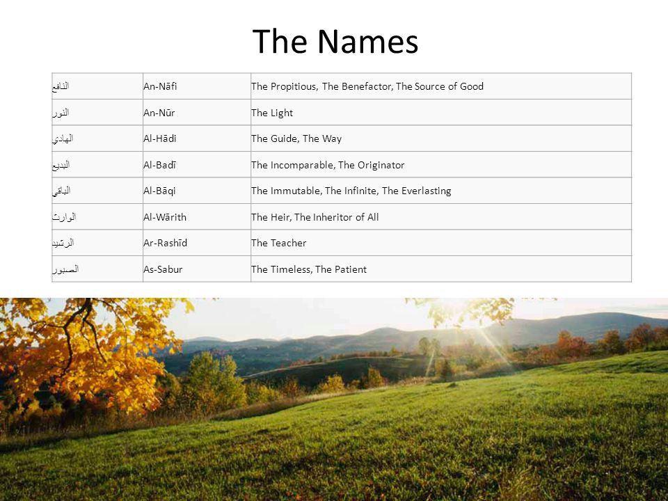 The Names النافع An-Nāfi