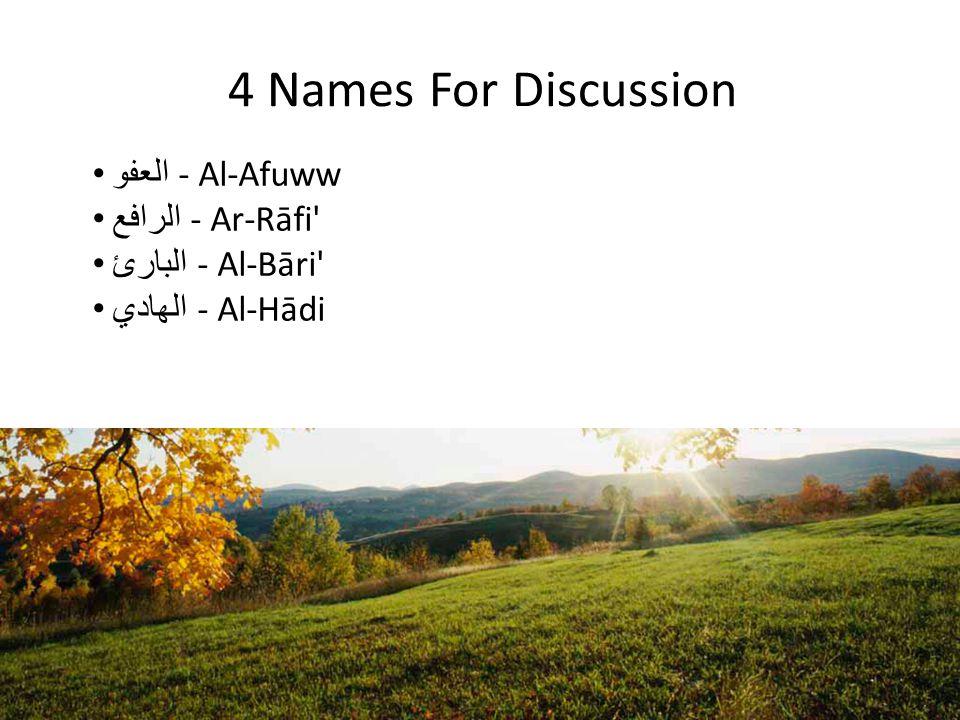 4 Names For Discussion العفو - Al-Afuww الرافع - Ar-Rāfi