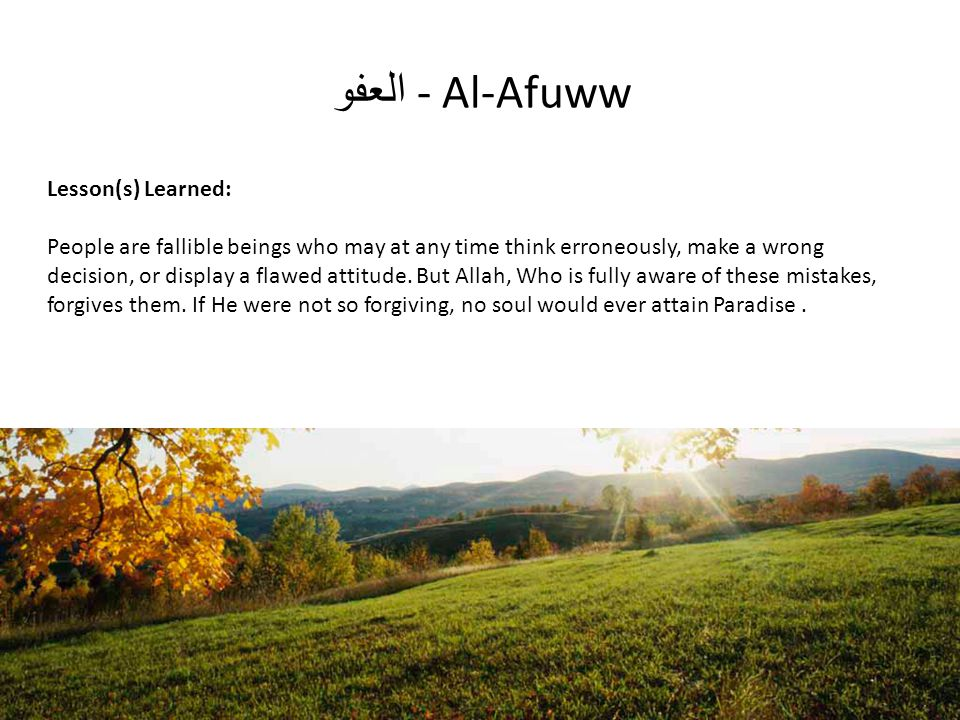 العفو - Al-Afuww Lesson(s) Learned: