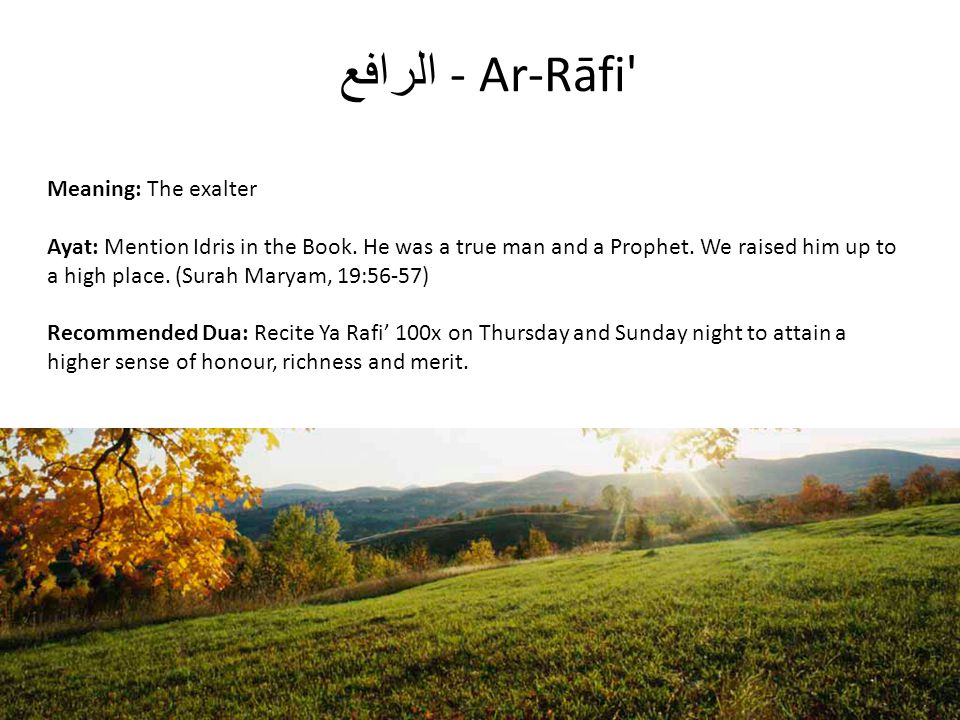 الرافع - Ar-Rāfi Meaning: The exalter