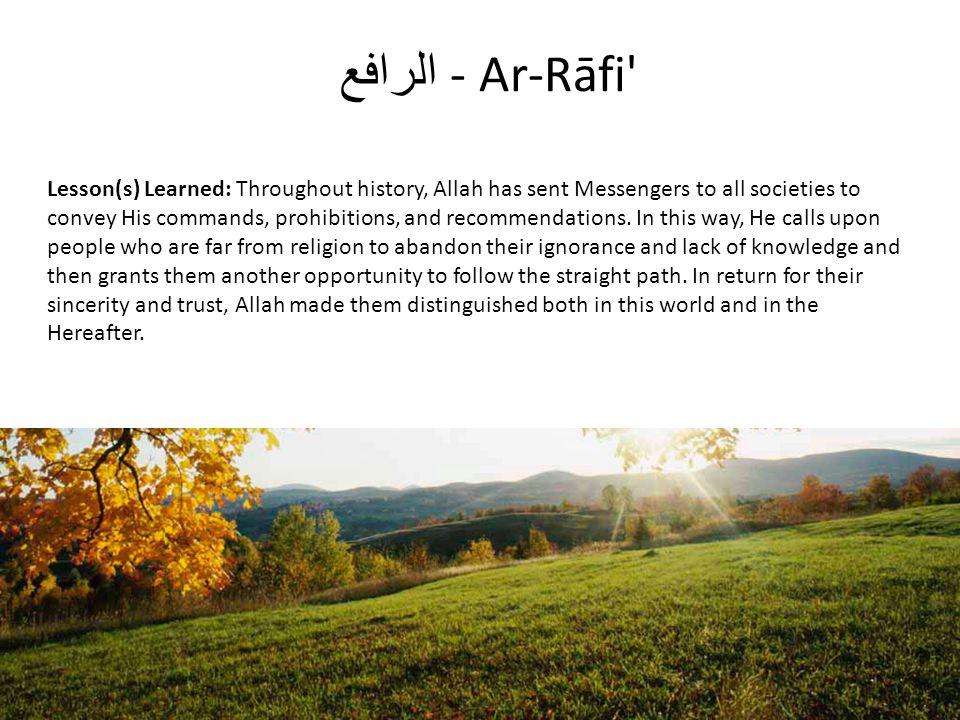 الرافع - Ar-Rāfi