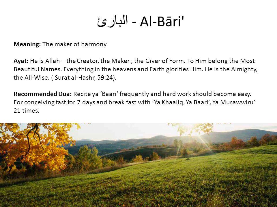 البارئ - Al-Bāri Meaning: The maker of harmony