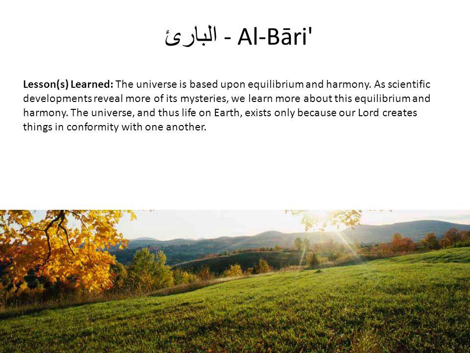 البارئ - Al-Bāri