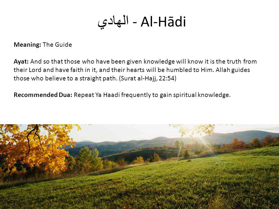 الهادي - Al-Hādi Meaning: The Guide