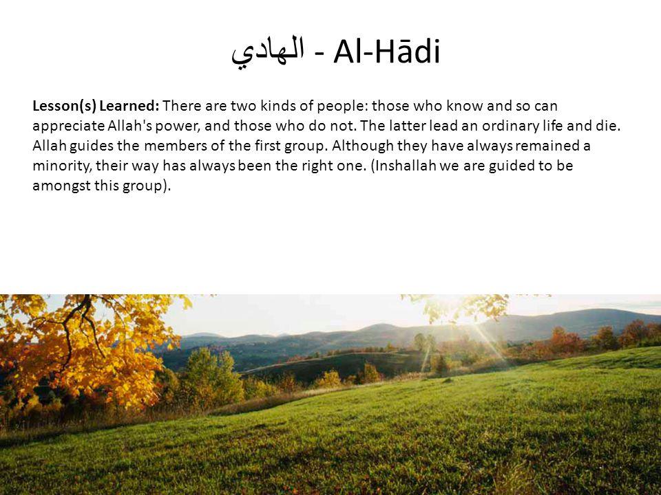 الهادي - Al-Hādi