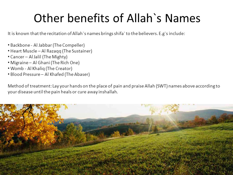 Other benefits of Allah`s Names