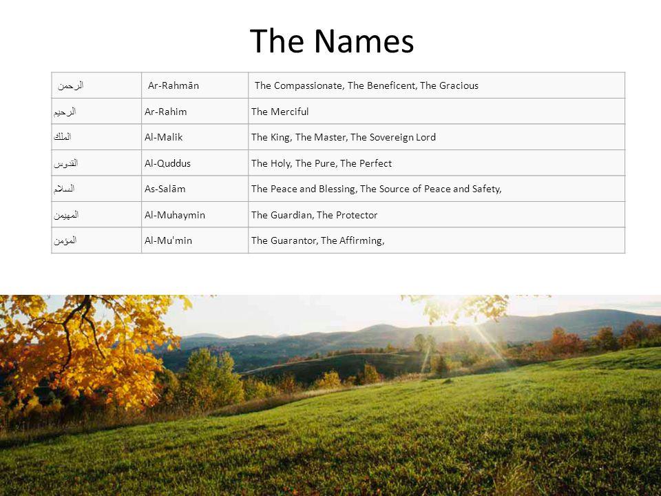 The Names الرحمن Ar-Rahmān