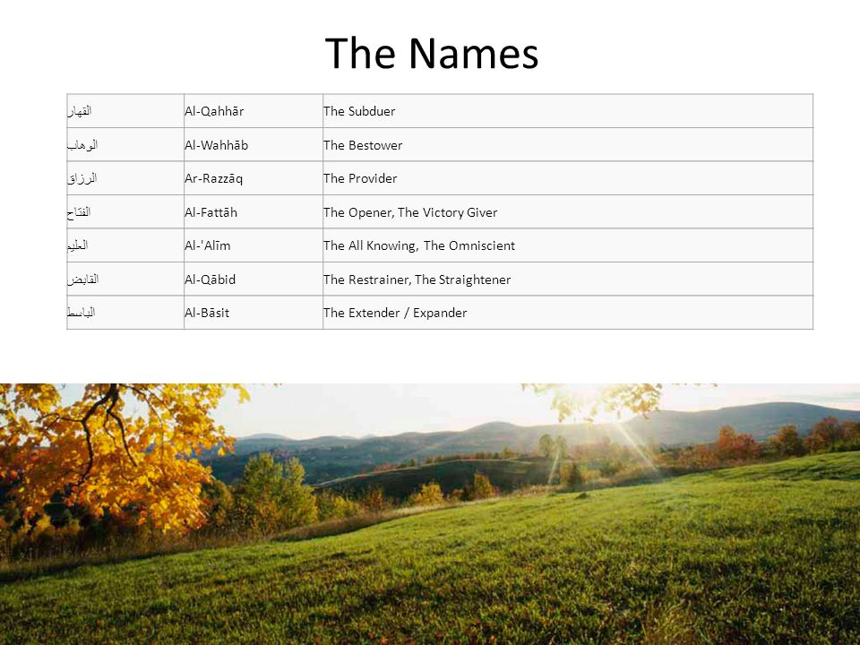 The Names القهار Al-Qahhār The Subduer الوهاب Al-Wahhāb The Bestower