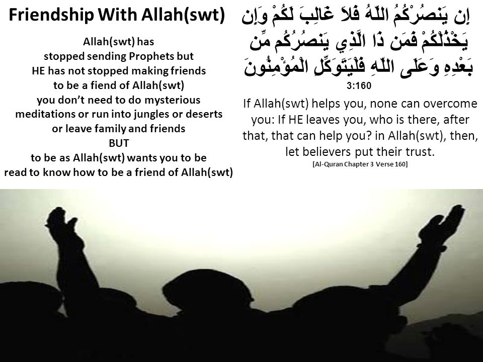 Friendship With Allahswt Ppt Video Online Download Inspiration Trust In Friendship