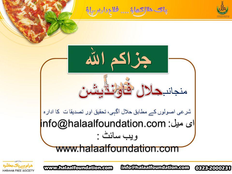 جزاکم اللہ خیراً حلال فاؤنڈیشن منجانب: