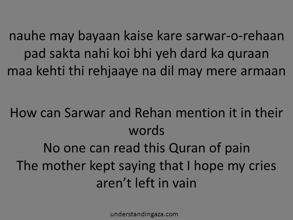 How can Sarwar and Rehan mention it in their words