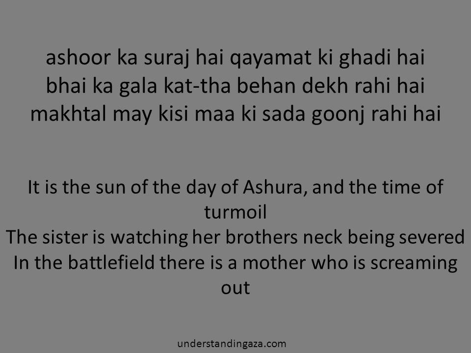 ashoor ka suraj hai qayamat ki ghadi hai bhai ka gala kat-tha behan dekh rahi hai makhtal may kisi maa ki sada goonj rahi hai