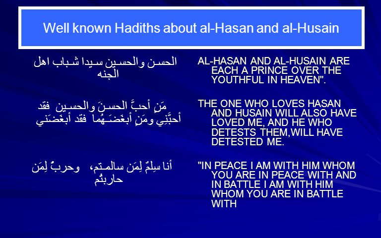Well known Hadiths about al-Hasan and al-Husain