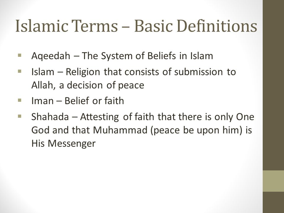 Islamic Terms – Basic Definitions