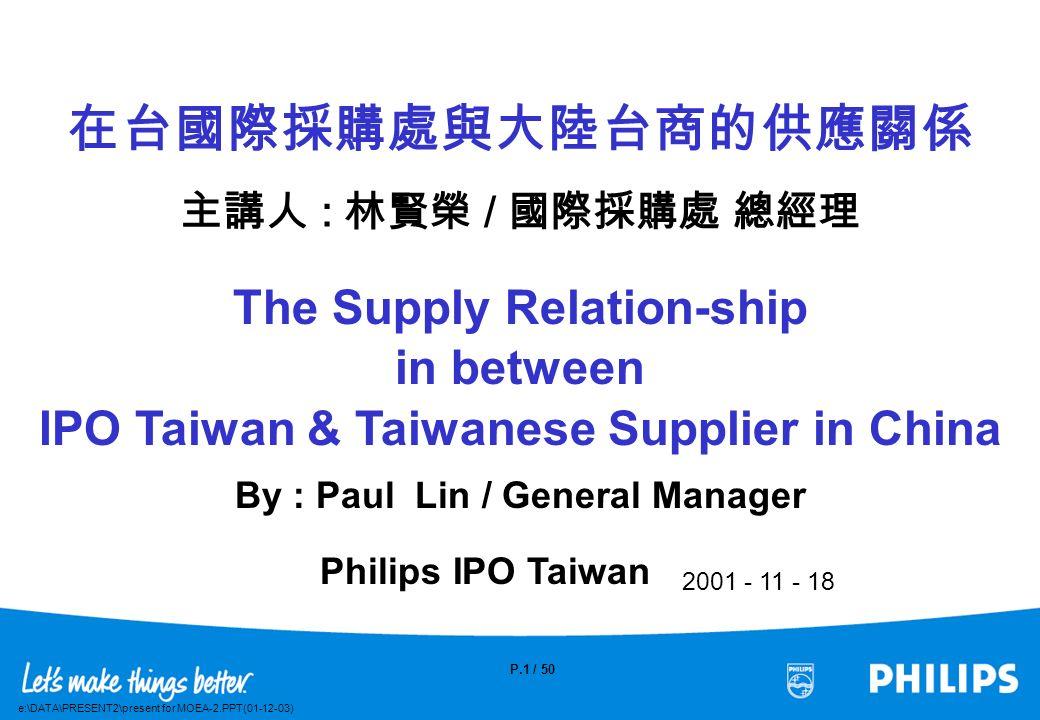 在台國際採購處與大陸台商的供應關係 主講人 : 林賢榮 / 國際採購處 總經理