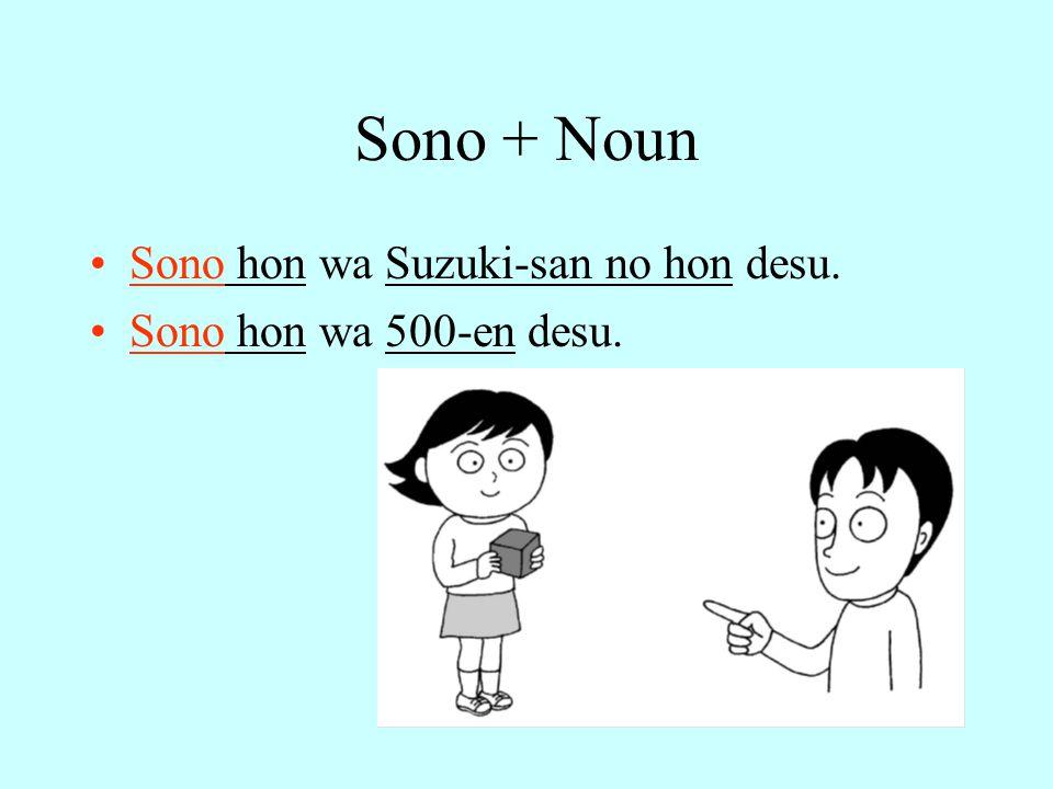 Sono + Noun Sono hon wa Suzuki-san no hon desu.