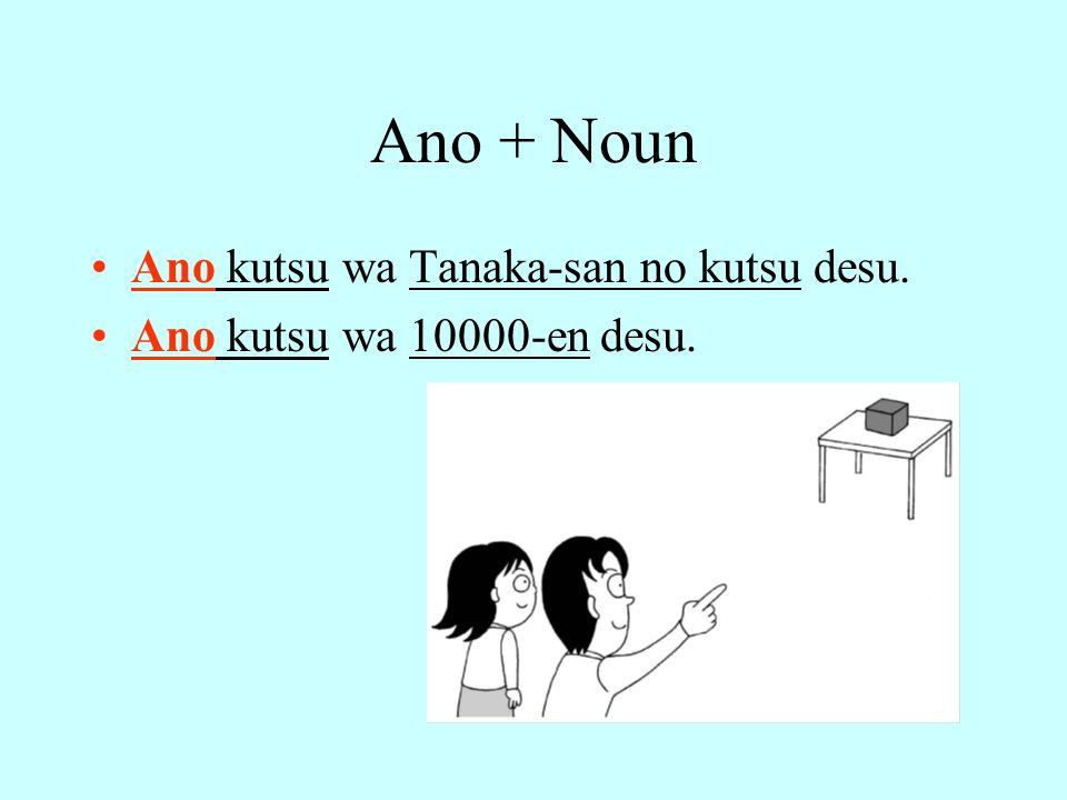 Ano + Noun Ano kutsu wa Tanaka-san no kutsu desu.