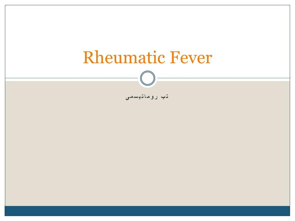 Rheumatic Fever تب روماتیسمی