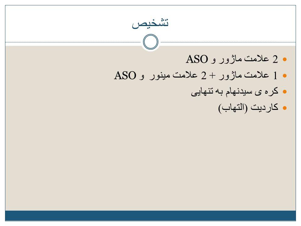تشخیص 2 علامت ماژور و ASO 1 علامت ماژور + 2 علامت مینور و ASO