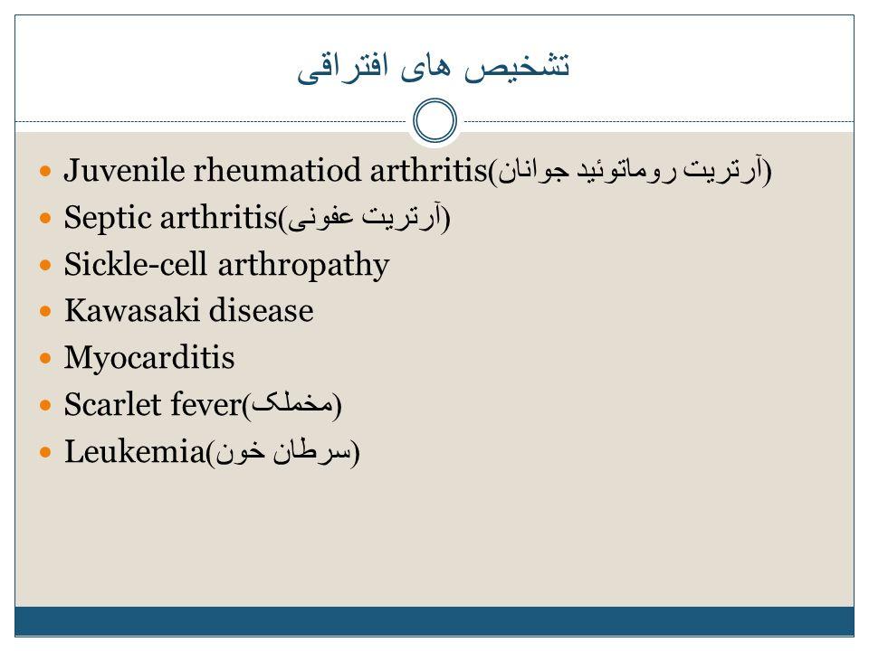 تشخیص های افتراقی Juvenile rheumatiod arthritis(آرتریت روماتوئید جوانان) Septic arthritis(آرتریت عفونی)