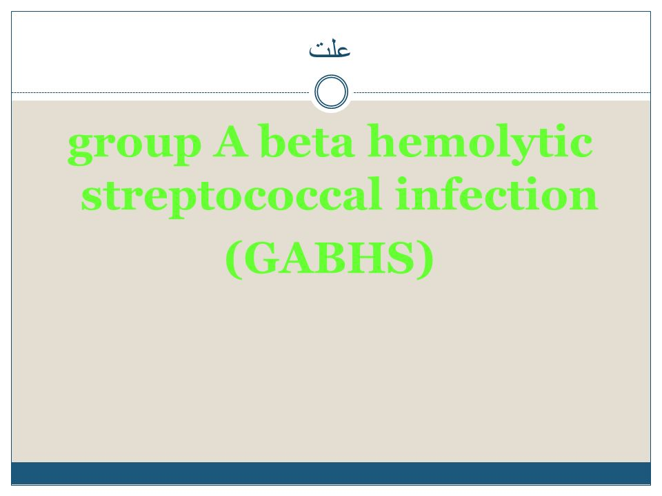 group A beta hemolytic streptococcal infection (GABHS)