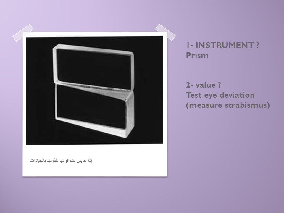 1- INSTRUMENT Prism 2- value Test eye deviation (measure strabismus)