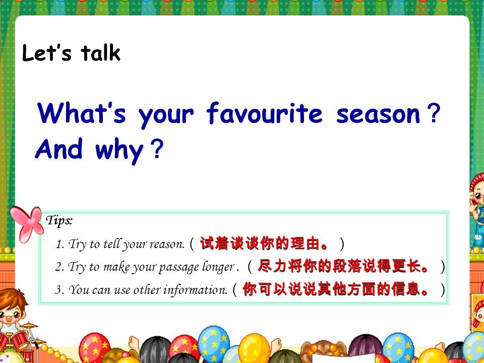 What's your favourite season?