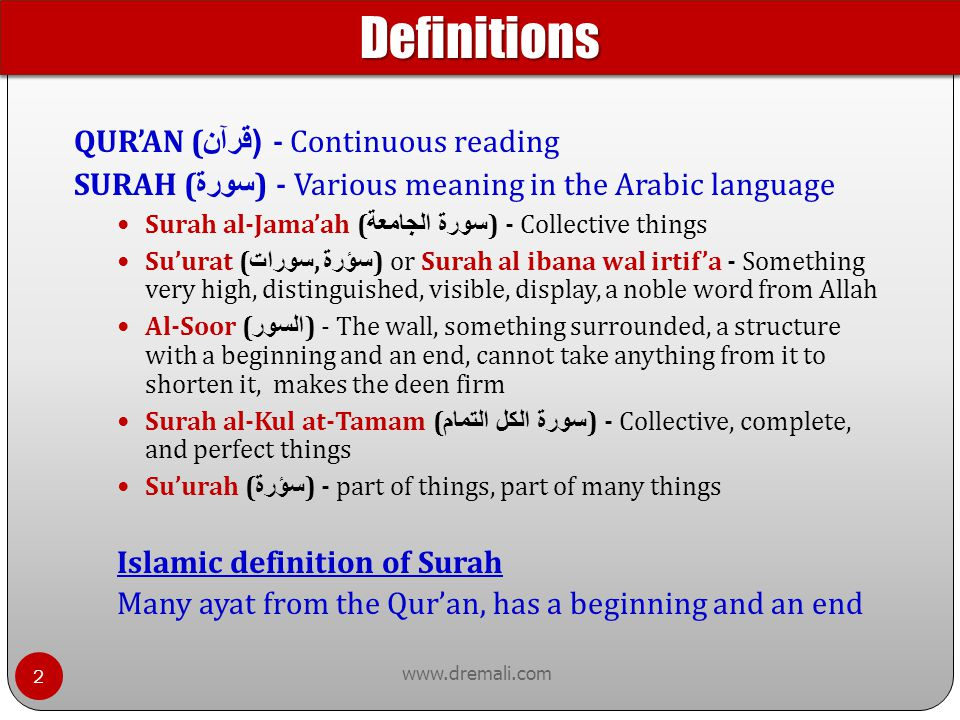 Definitions QUR'AN ( (قرآن- Continuous reading