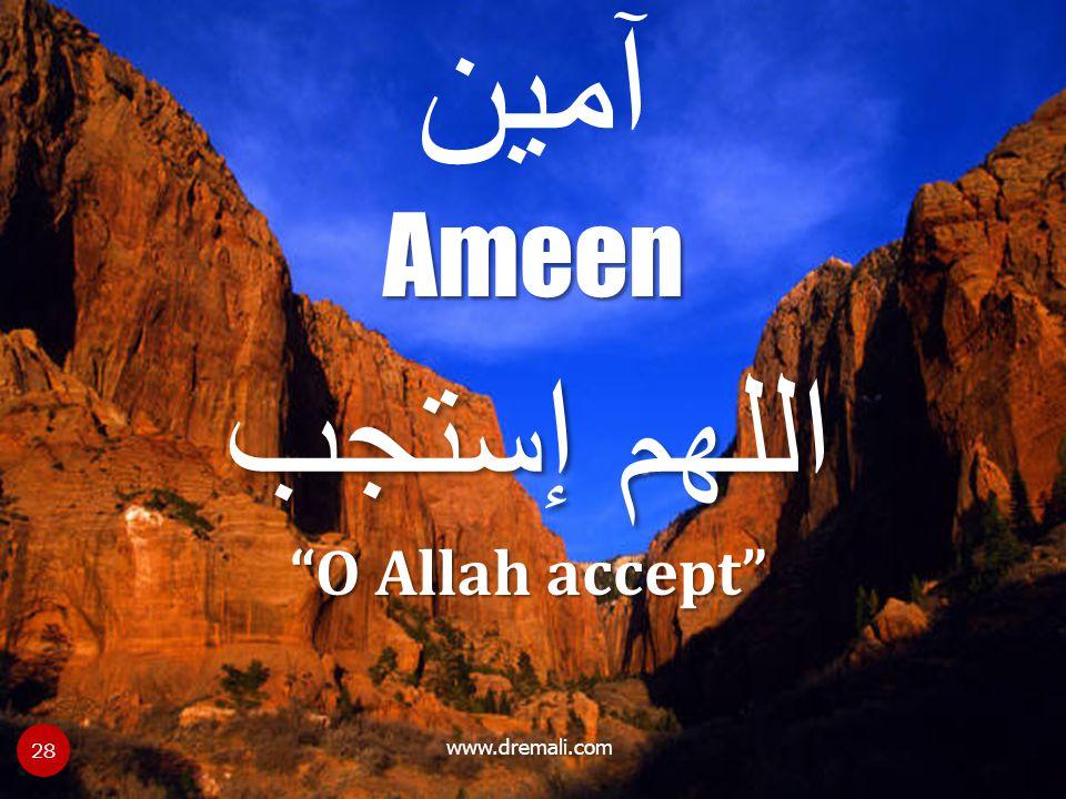 اللهم إستجب O Allah accept