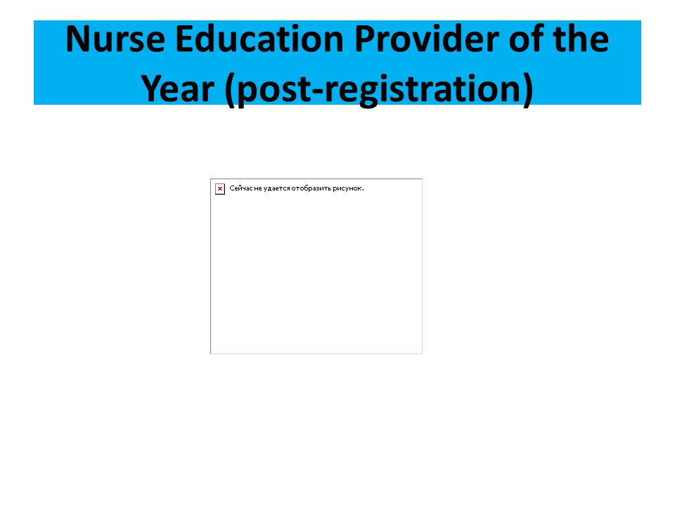 Nurse Education Provider of the Year (post-registration)
