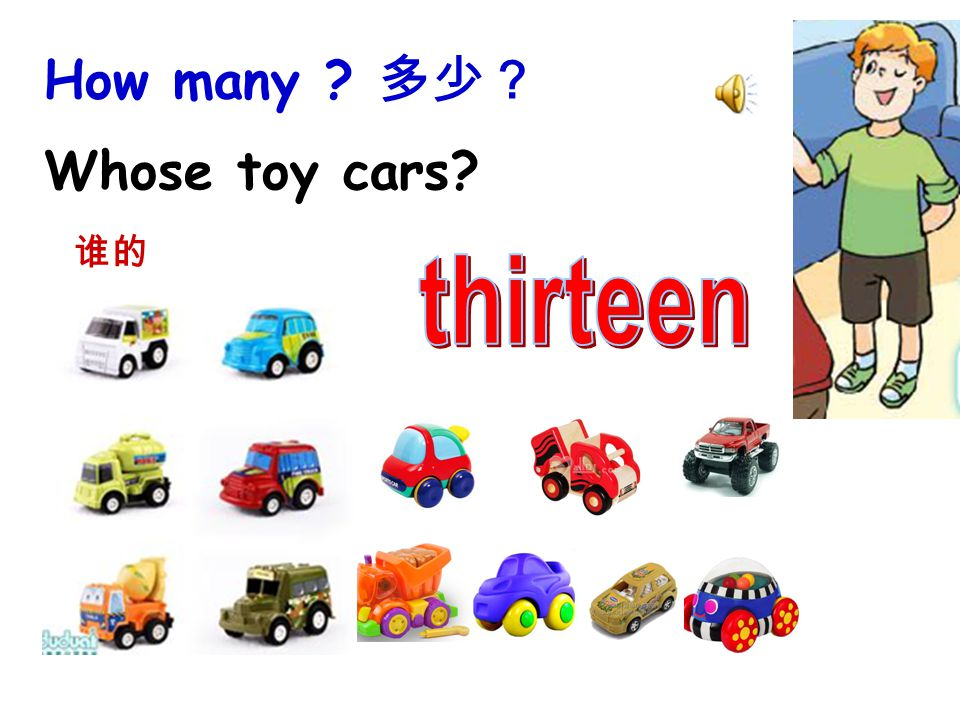 How many 多少? Whose toy cars 谁的 thirteen