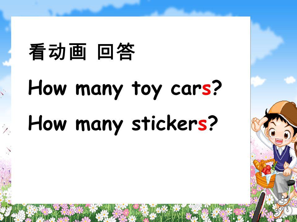 看动画 回答 How many toy cars How many stickers