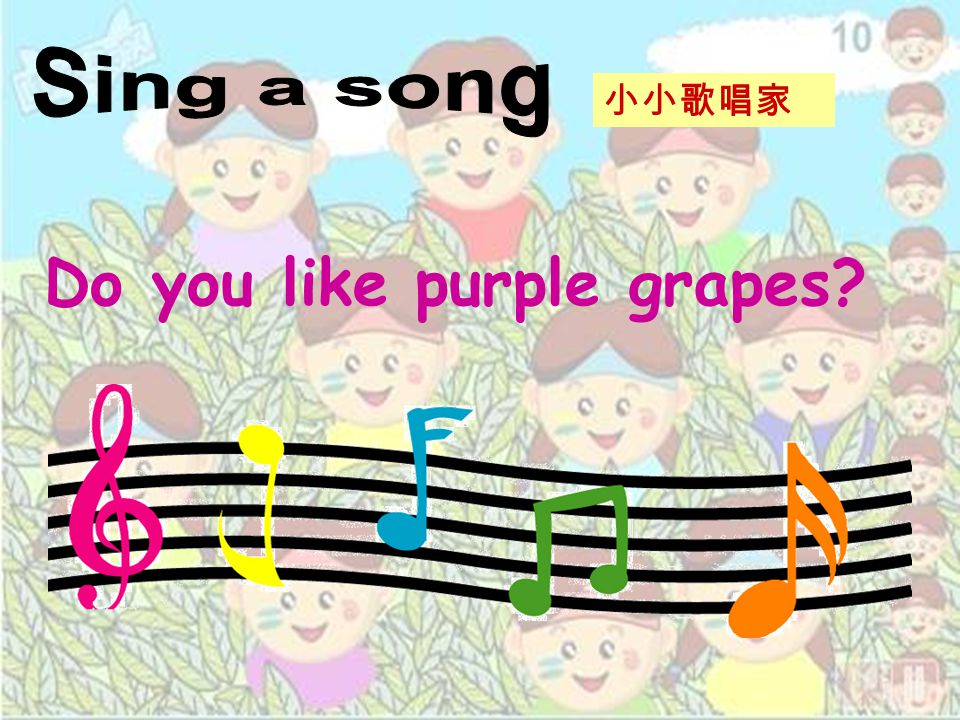 Sing a song 小小歌唱家 Do you like purple grapes