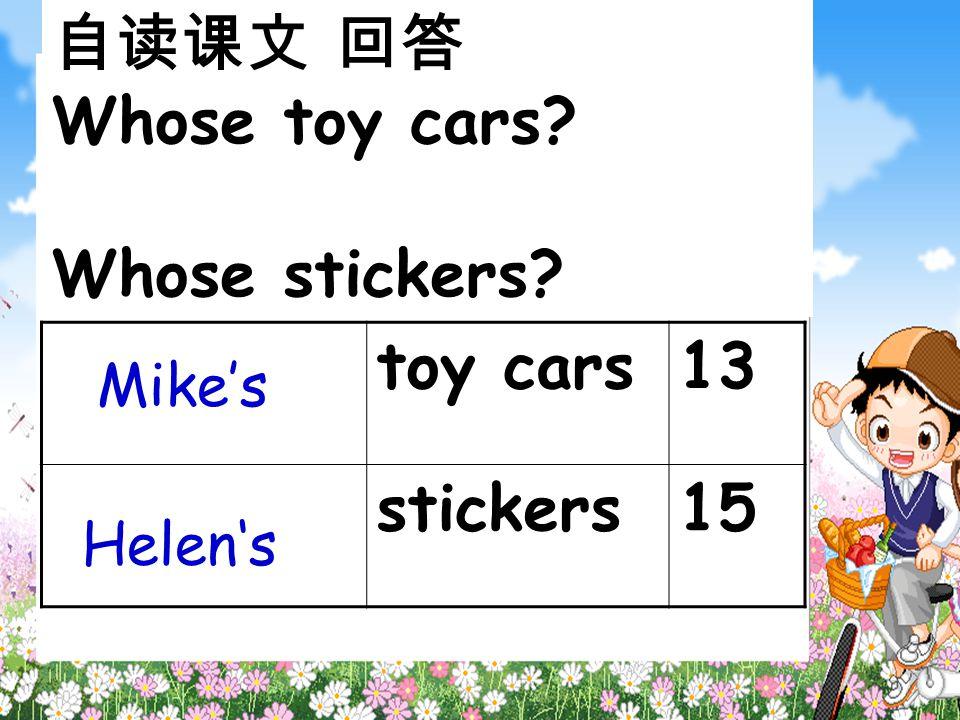 自读课文 回答 Whose toy cars Whose stickers toy cars 13 stickers 15 Mike's